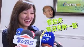 舊IG被起底 暢談選戰心路歷程 【一刀未剪看新聞】