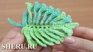 Урок вязания крючком 45: Как связать объемный листик