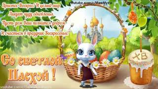 ZOOBE зайка Самое Веселое Поздравление Любимой Сестре со Светлой ПАСХОЙ
