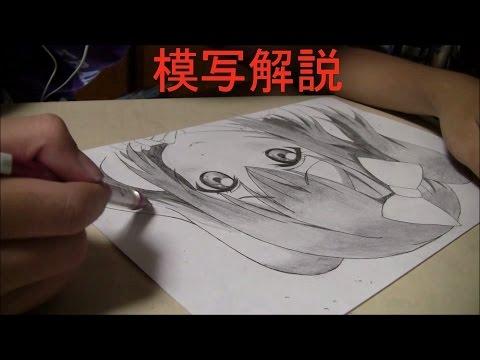 小学生によるアニメ絵模写の描き方解説 例題 ラブライブサンシャイン
