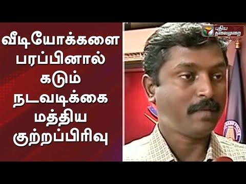 வீடியோக்களை பரப்பினால் கடும் நடவடிக்கை: அன்பு (இணை ஆணையர்) மத்திய குற்றப்பிரிவு #Pollachi #Tamilnews