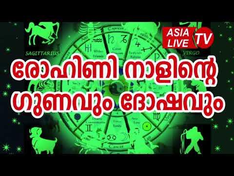 രോഹിണി നാളിന്റെ ഗുണവും ദോഷവും | Rohini Nakshatra Characteristics Jyothisham Astrology Predictions