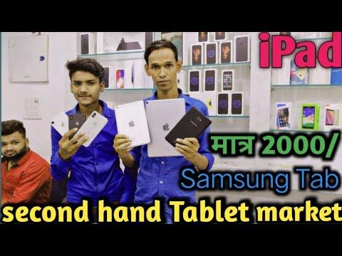 Patna Ipad Samsung Tablet Market In  second Hand Use Tablet Matket In Patna Hub By Traditional Vlog
