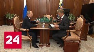 Смотреть видео Герман Греф доложил о ситуации с кредитами Владимиру Путину - Россия 24 онлайн