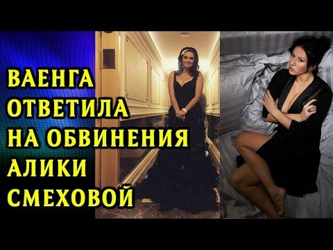 Елена Ваенга достойно ответила на обвинения Алики Смеховой