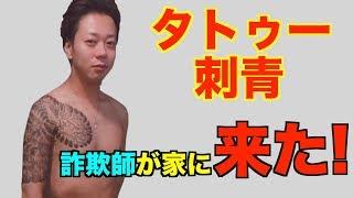 【ヤンキー】サイタくん劇場にドッキリ【刺青】