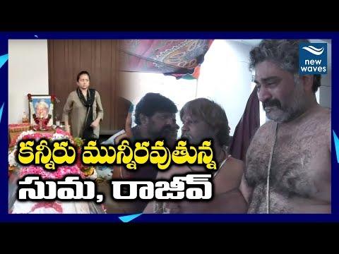 Anchor Suma and Rajeev Kanakala Gets Emotional about Devadas Kanakala | New Waves