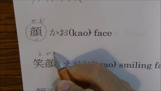 kanji Japanese elementary school 2nd grade  頭・顔・首・牛・馬・鳥・羽・肉・魚・米・麦