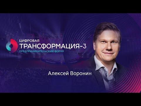 Цифровые технологии бизнеса Алексей Воронин ТРАНСФОРМАЦИЯ 3  Университет СИНЕРГИЯ
