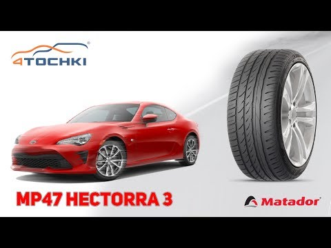 Летние шины Matador MP47 Hectorra 3 на 4 точки