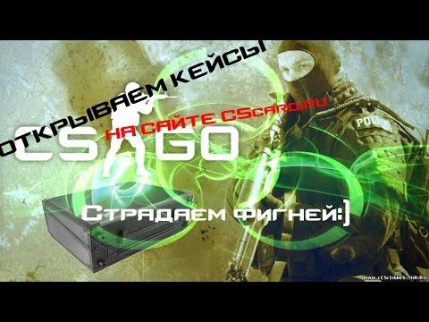 ОТКРЫВАЕМ КЕЙСЫ НА САЙТЕ CScard.ru|||Страдаем фигней:)