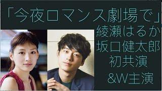 人気女優である綾瀬はるかさんと人気急上昇した俳優坂口健太郎さんが映...