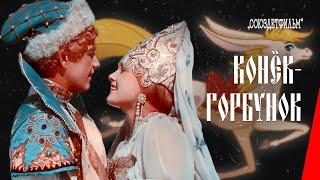 Конёк-горбунок (1941) фильм смотреть онлайн