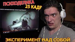 �������� ���� Реакция на ПСИХОДЕЛИКУ и 25 КАДР | ЭКСПЕРИМЕНТ ������