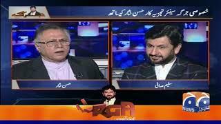 Pakistan Ki Economy Tabah Hokar Reh Gai?