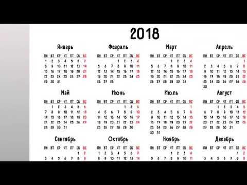 Праздничные дни в 2018 году,календарь праздников.
