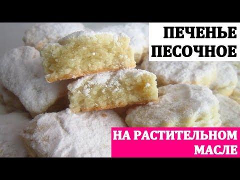 Печенье Песочное на Растительном масле и Кефире