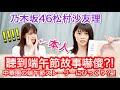乃木坂46松村沙友理聽到端午節故事嚇傻?喜歡台灣粽子嗎?比賽立蛋囉!【台日端午節…
