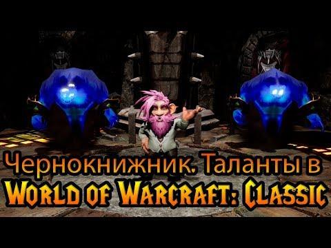Чернокнижник. Таланты в World of Warcraft: Classic
