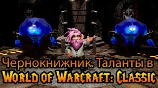 Чорнокнижник. Таланти в World of Warcraft: Classic