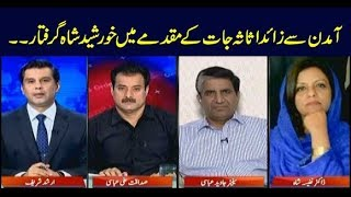 Power Play | Arshad Sharif  | ARYNews | 18 September 2019