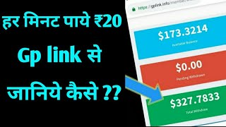 Best earning website in india | Earn $100 Daily Copy Paste Work GPlink | Gp link secret trick
