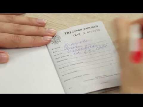 Как заполнить титульный лист трудовой книжки?
