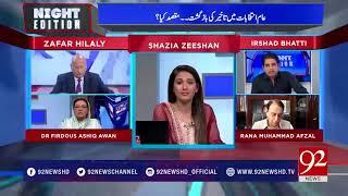 LHC rejects parliament's amendments | 2 June 2018 | 92NewsHD thumbnail