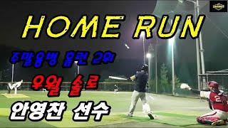 홈런타자 - 안영찬 선수 / 6월13일(토) 우월 솔로…