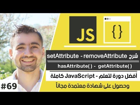 Learn Javascript in Arabic #30 how to use setAttribute & getAttribute thumbnail