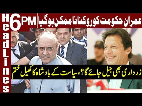 Game is Finished for Zardari | Headlines 6 PM | 27 December 2018 | Express News