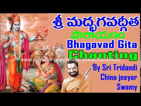 BHAGAVAD GITA CHANTING (PART 1/2) BY SRI TRIDANDI CHINA JEEYAR SWAMI GARU