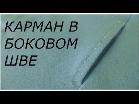 КАРМАН В БОКОВОМ ШВЕ