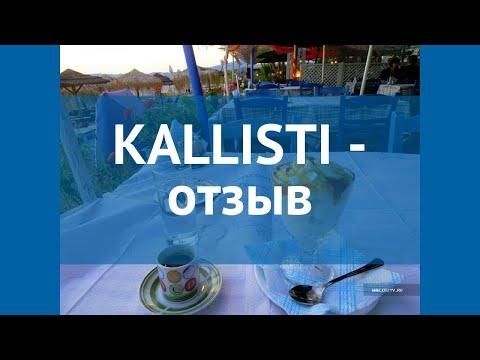 KALLISTI 3* Греция Тасос отзывы – отель КАЛЛИСТИ 3* Тасос отзывы видео