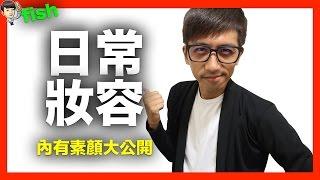10000 訂閱特輯 I 我的日常妝容 Daily Make Up I FishTV (中文字幕)
