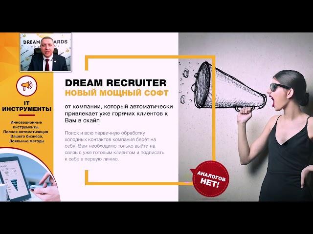 Официальная презентация компании DREAMTOWARDS