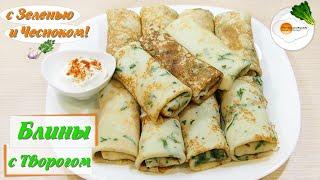Блины с начинкой из творога и зелени с чесноком (pancakes with cottage cheese)