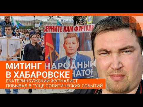 Хабаровск за губернатора Фургала: прямой эфир | E1.RU