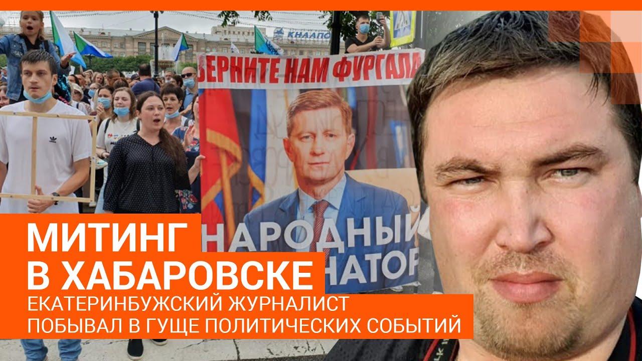 Хабаровск за губернатора Фургала: прямой эфир   E1.RU