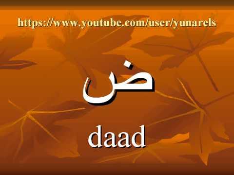 Learn Arabic Alphabet - Arabic letters Names in English