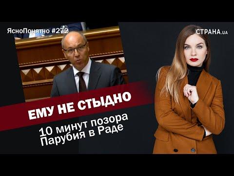 Ему не стыдно. 10 минут позора Парубия в Раде | ЯсноПонятно #272 By Олеся Медведева