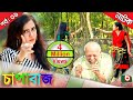 Bangla comedy natok Chapabaj EP 01 ft ATM Samsuzzaman Joy Eshana Hasan jahangir Any