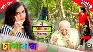 Bangla comedy natok - Chapabaj    EP - 01   ft- ATM Samsuzzaman, Joy , Eshana , Hasan jahangir , Any