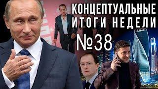 Путин послушал Зе, грузинам ответили, Гоцман стал банкиром, культуре быть