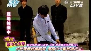 20121122 完全娛樂 剩女保鏢邁入尾聲 小鬼、耿如攜手共患難(上) thumbnail