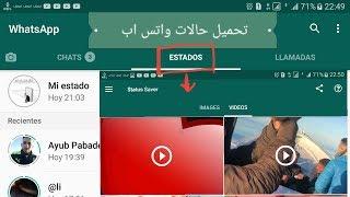 تحميل حالات واتس اب فيديو او صورة   télécharger status watssap