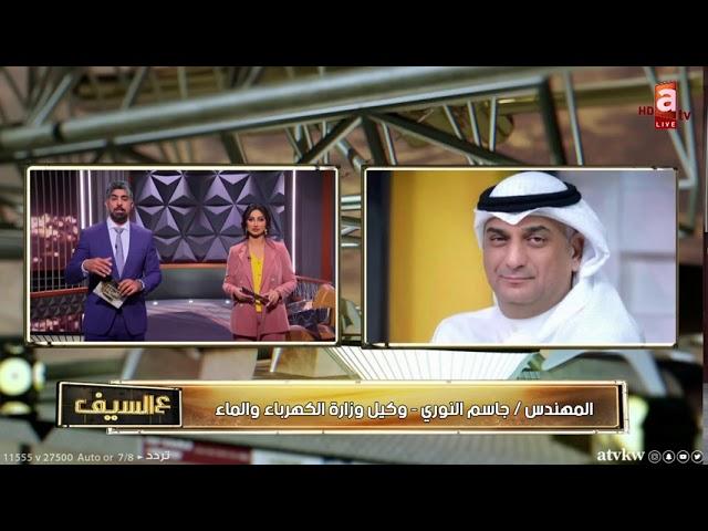 ع السيف | لقاء م. جاسم النوري وكيل وزارة الكهرباء والماء