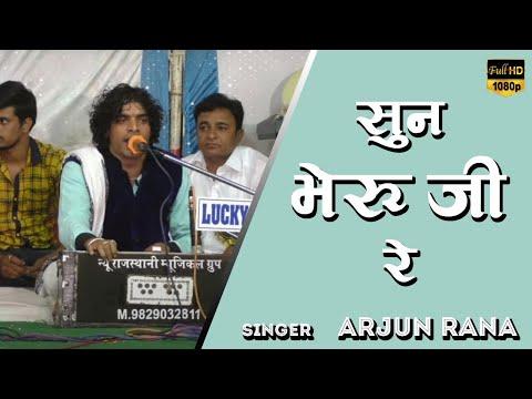 Arjun Rana || सुन भेरू जी रे - Sun Bheru Ji Re || Rajasthani Famous Bheru Ji Song || Rakesh Joshi