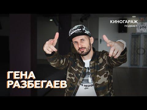 #2. Гена Разбегаев - Видеосъемка в Дубае