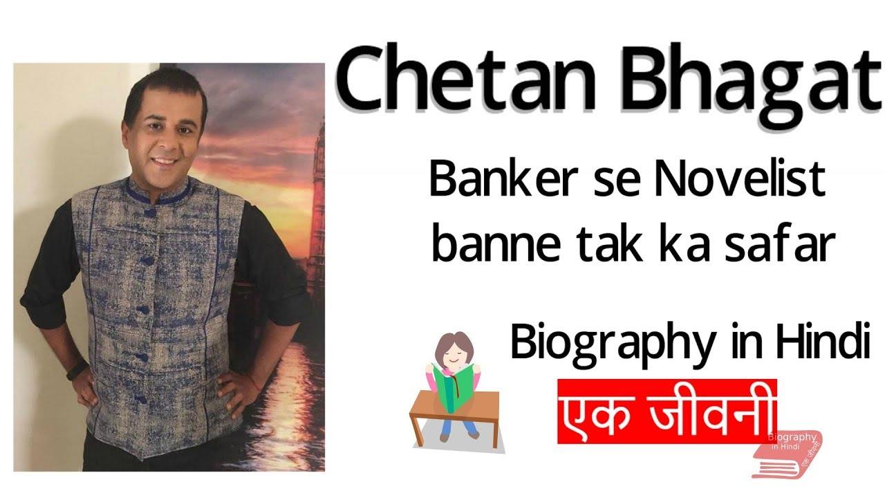 Chetan bhagat life story
